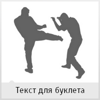 Курсы самообороны