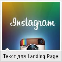 Продвижение в Инстаграм