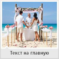 Проведение свадьбы на Бали
