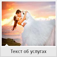 Свадьбы в Чехии