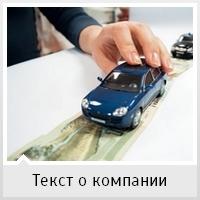 Автоссуда - деньги мигом