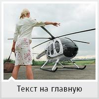 Такси-вертолет