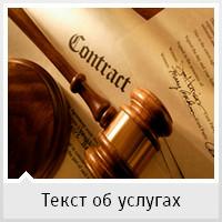 Регистрация юридических адресов