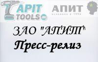 """ЗАО """"АПИТ"""". Пресс-релиз"""