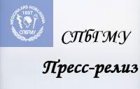 СПбГМУ. Пресс-релиз