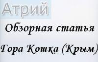 Гора Кошка (Крым)