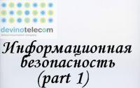 Информационная безопасность (часть 1)