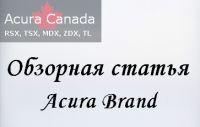 Acura Brand