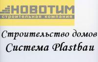 Строительство домов по системе Plastbau