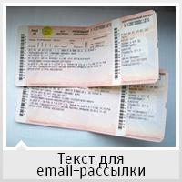 Автоматизированная продажа билетов