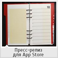 Приложение: планировщик Simplanum
