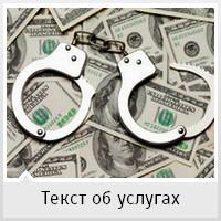 Юридическая помощь: экономические преступления