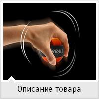 Гироскопический тренажер Powerball