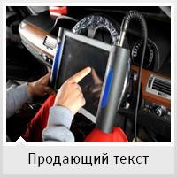 Предпродажная инспекция автомобиля