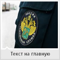 "СРО ""Таможенный брокер"""