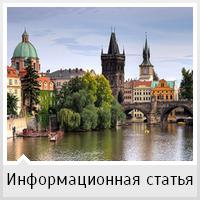 Чешские достопримечательности