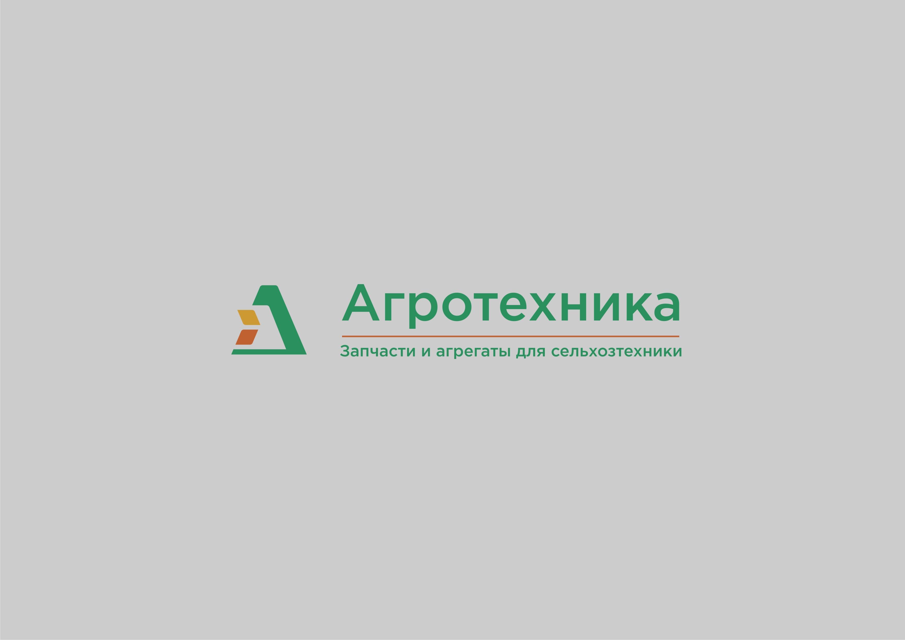 Разработка логотипа для компании Агротехника фото f_0385c0778e4b646e.jpg