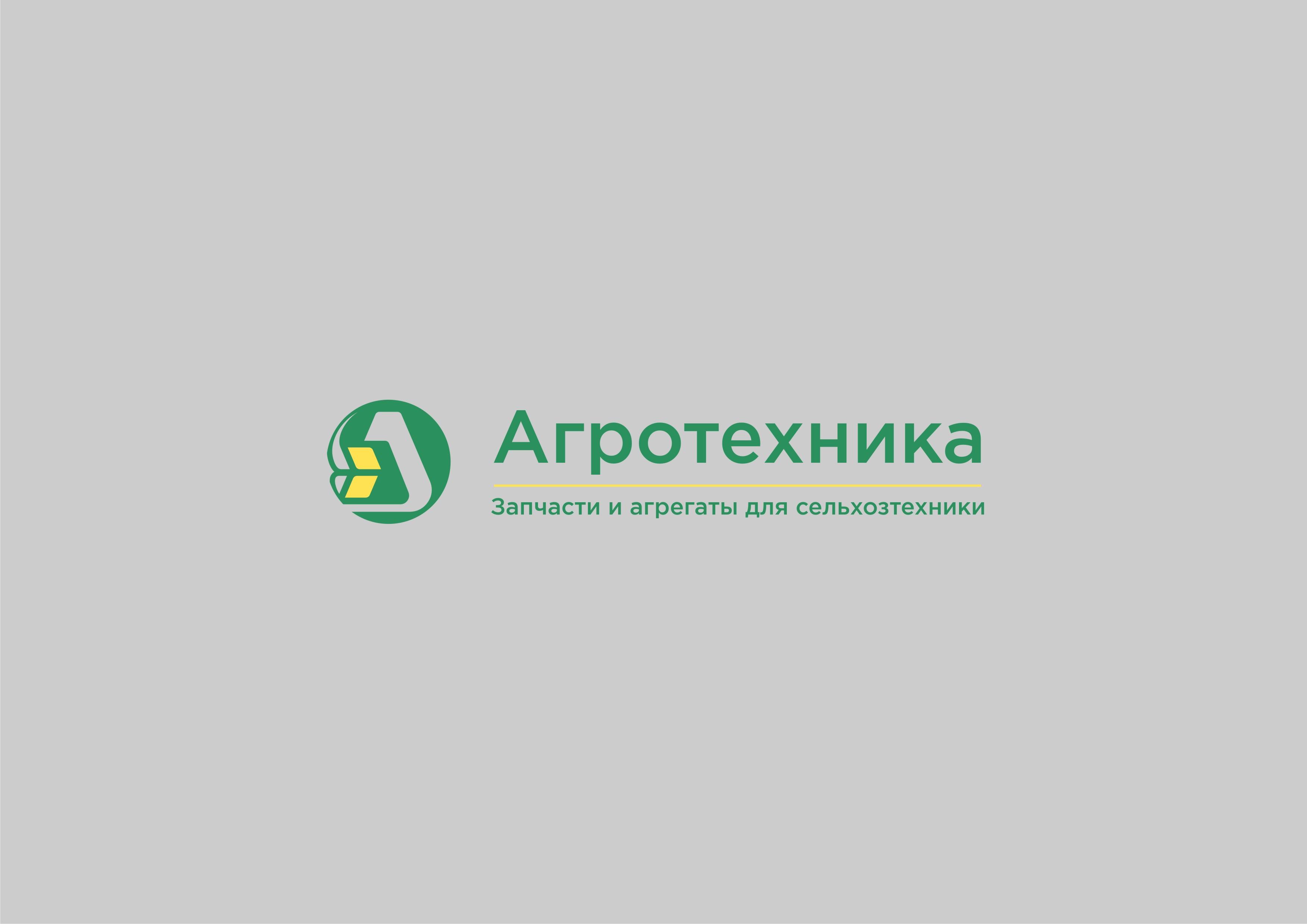 Разработка логотипа для компании Агротехника фото f_1665c0778e9eaaef.jpg