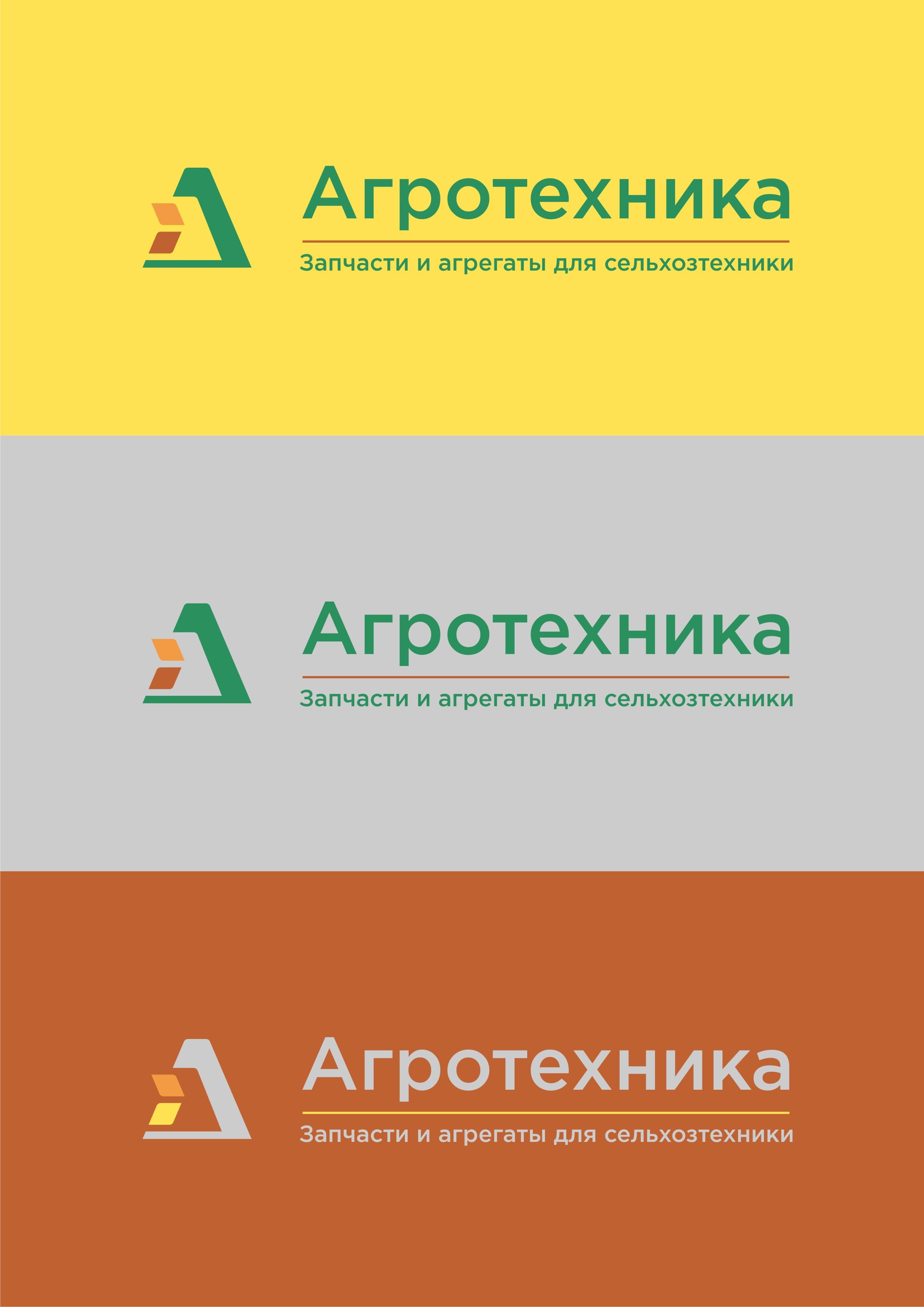 Разработка логотипа для компании Агротехника фото f_2035c0778f934776.jpg