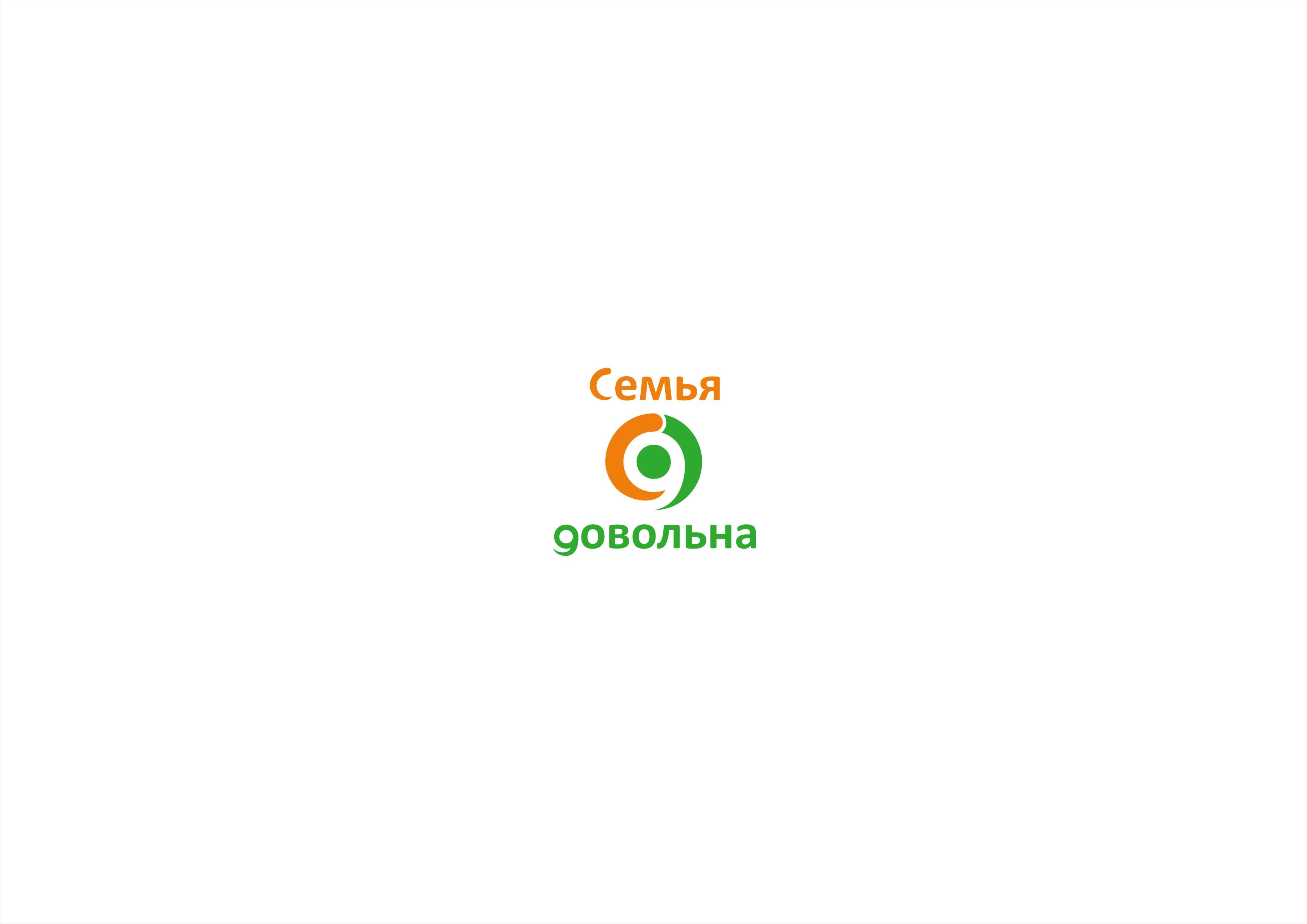 """Разработайте логотип для торговой марки """"Семья довольна"""" фото f_2305ba4dbc67e0a1.jpg"""