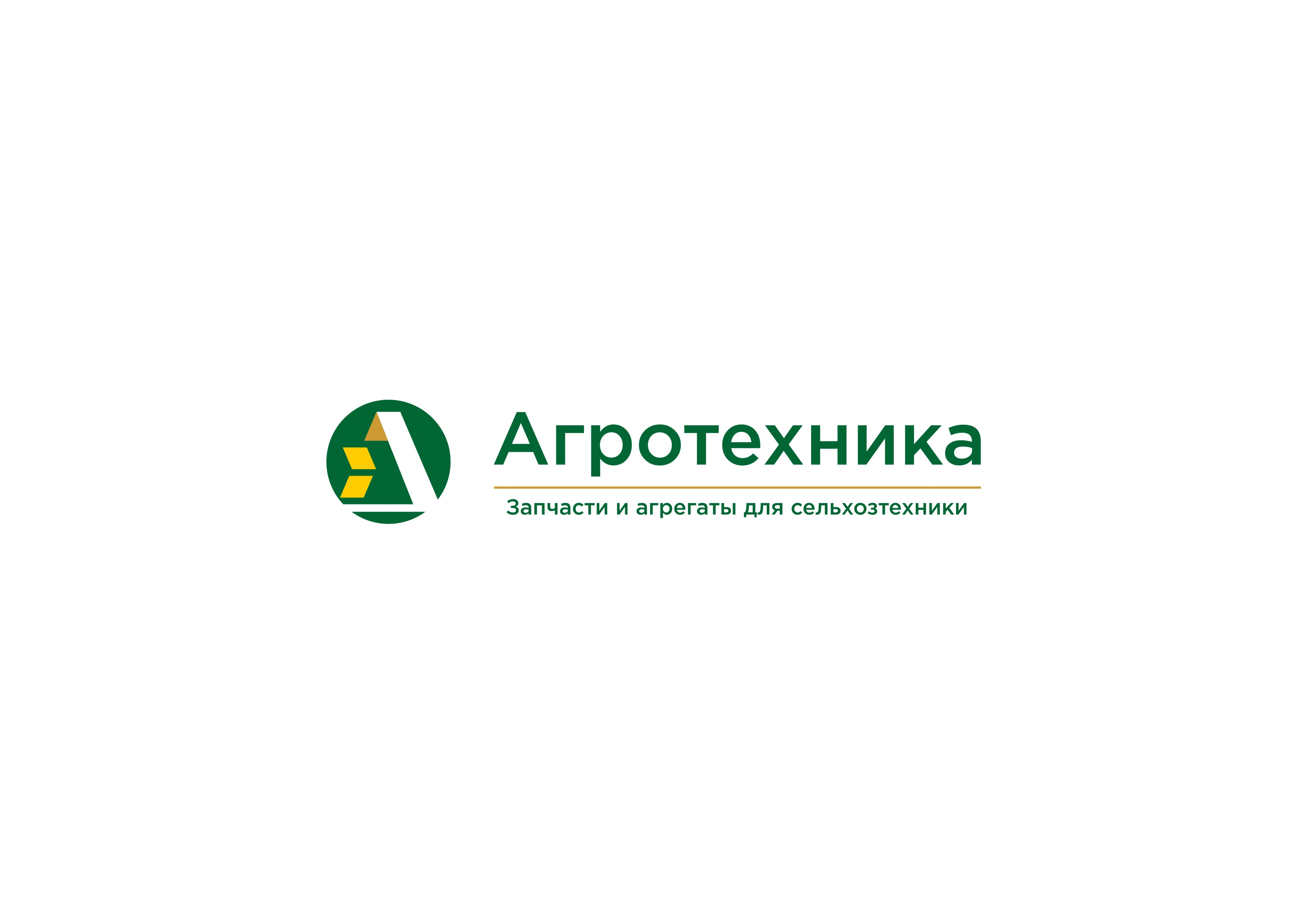 Разработка логотипа для компании Агротехника фото f_5535c0405f0224af.jpg