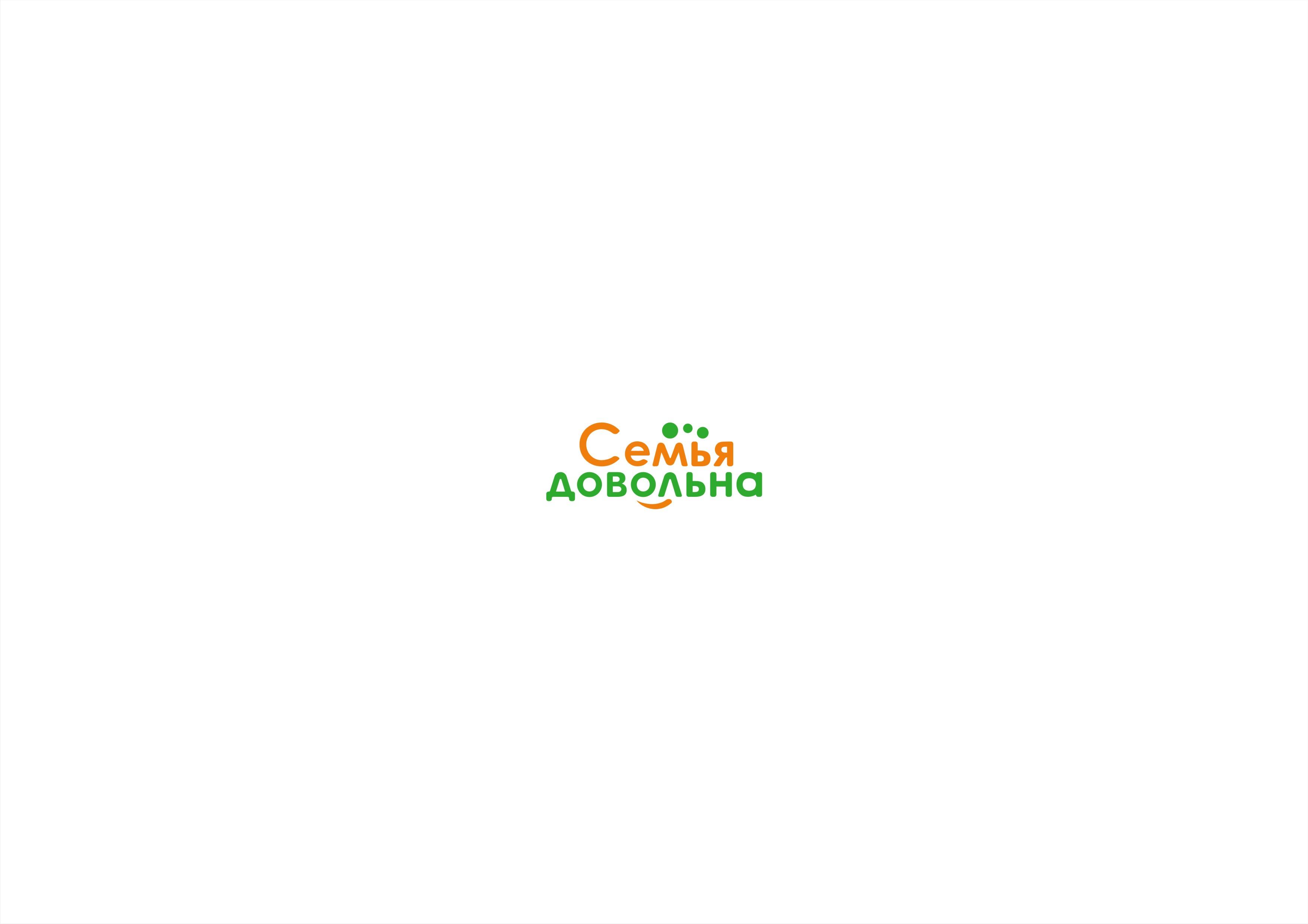 """Разработайте логотип для торговой марки """"Семья довольна"""" фото f_5935ba0df97b03d9.jpg"""