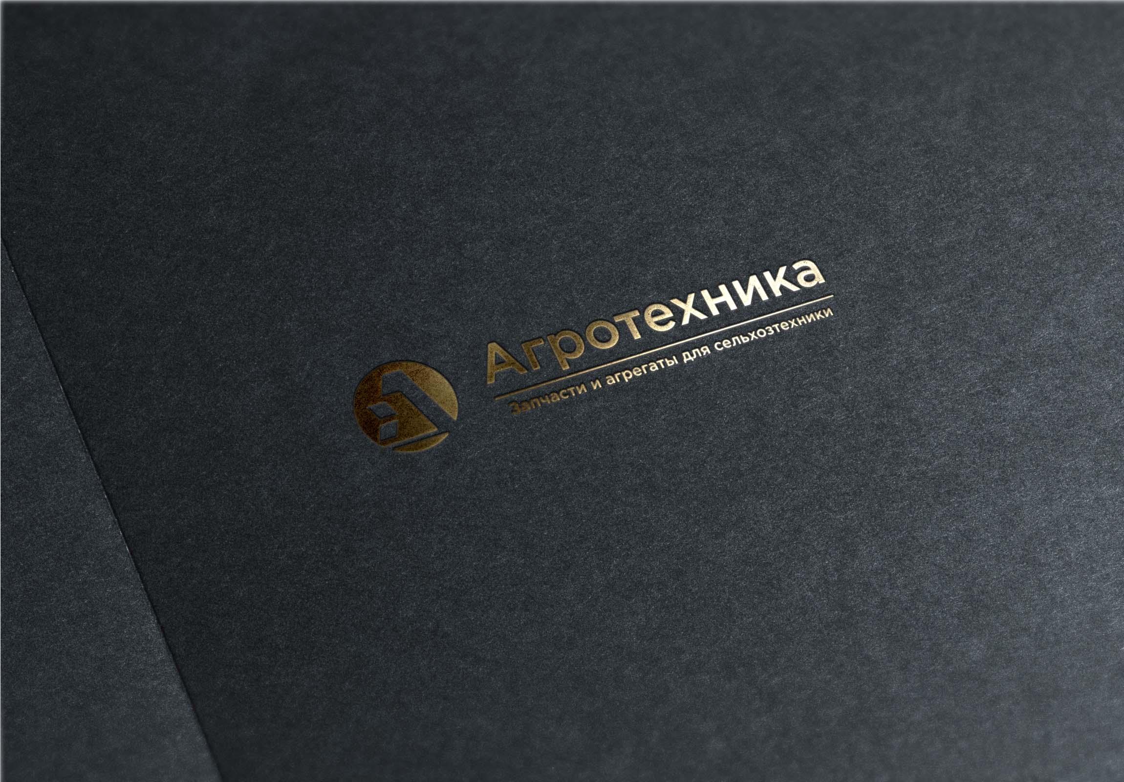 Разработка логотипа для компании Агротехника фото f_6125c04067129627.jpg