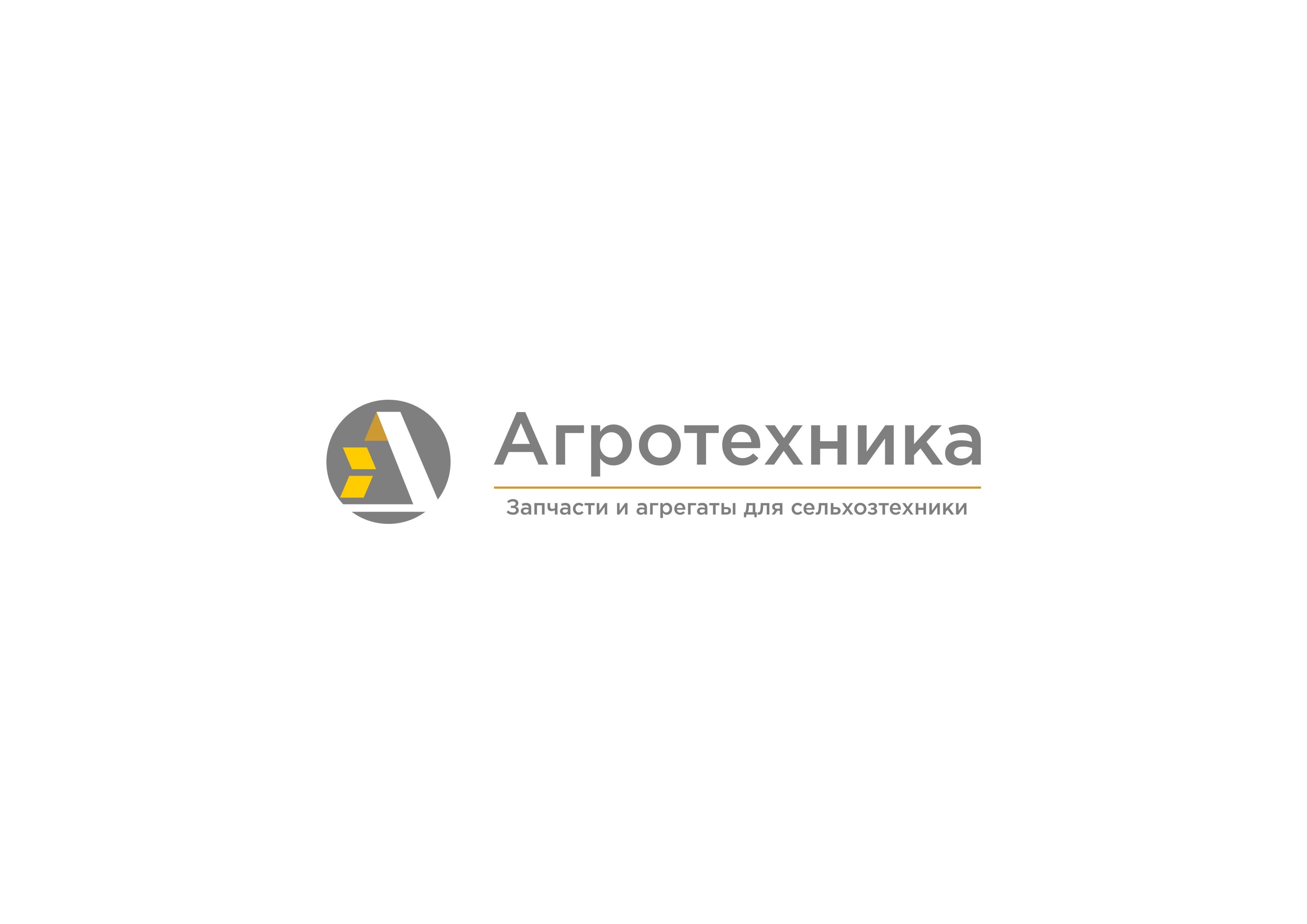 Разработка логотипа для компании Агротехника фото f_6675c04065c2aab1.jpg