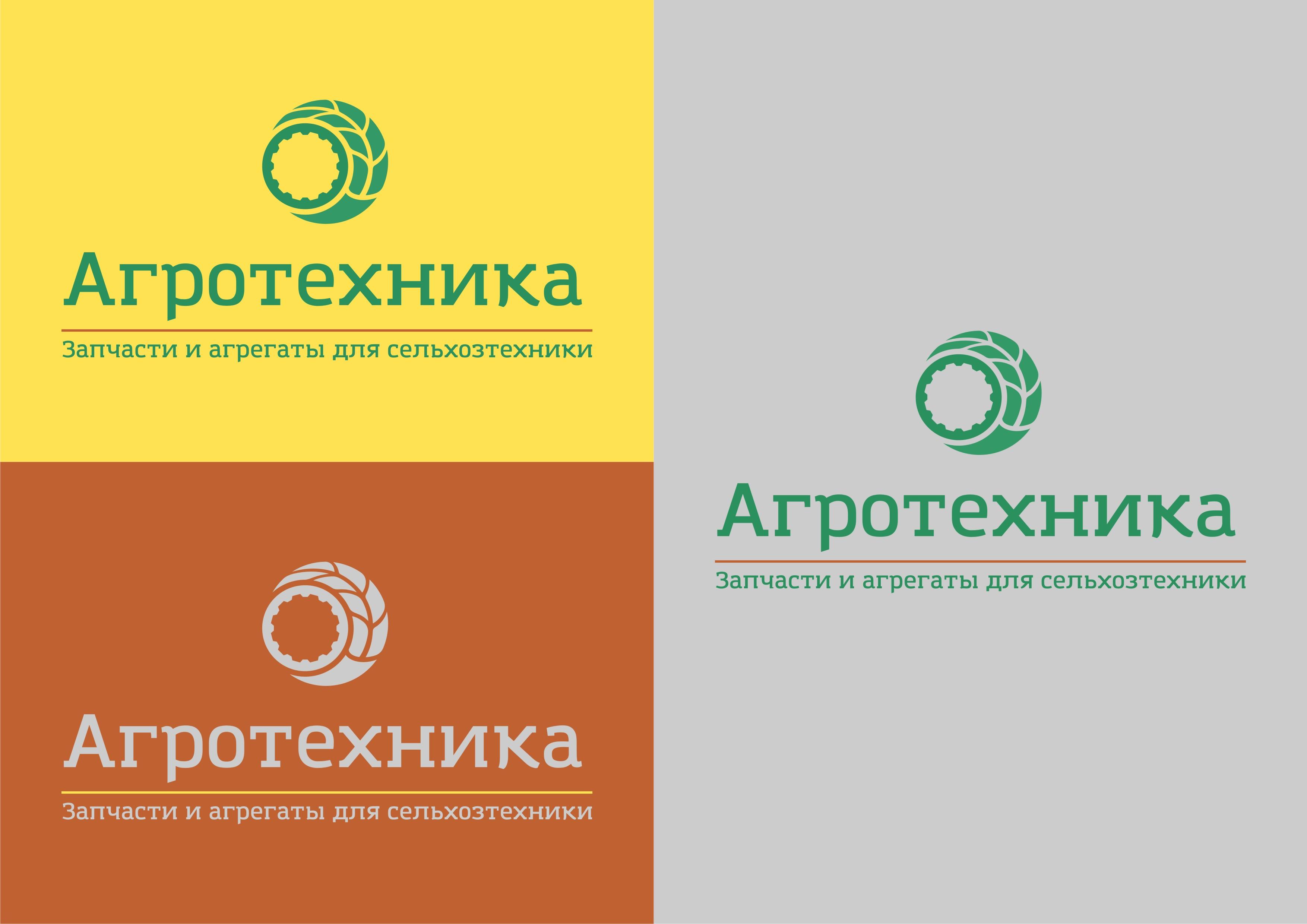 Разработка логотипа для компании Агротехника фото f_7435c09b4c7618f9.jpg
