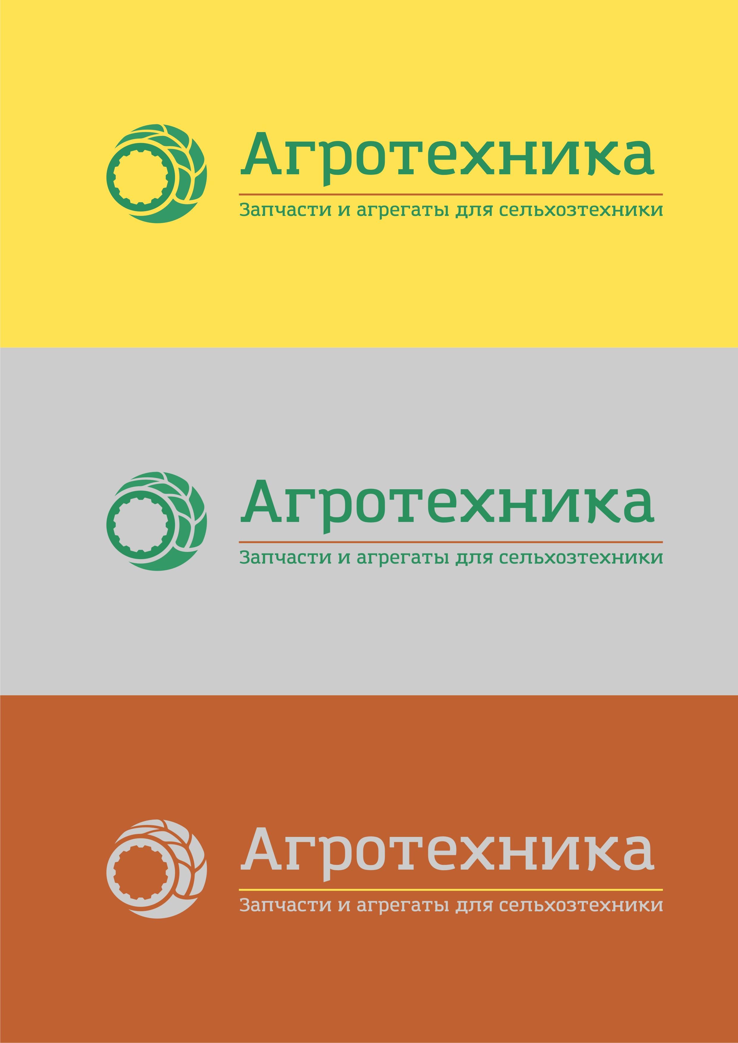 Разработка логотипа для компании Агротехника фото f_9095c09b4c463602.jpg