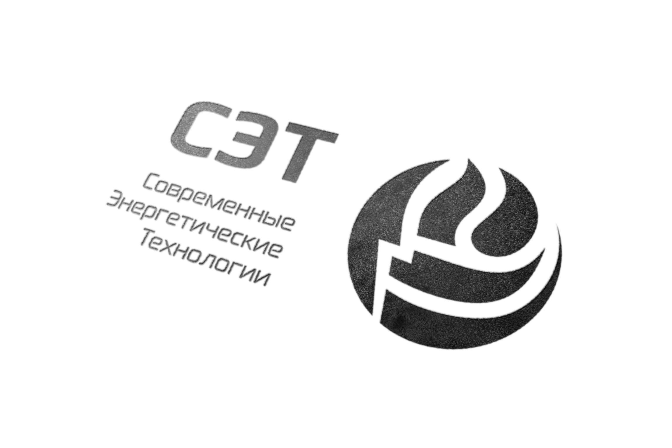 Срочно! Дизайн логотипа ООО «СЭТ» фото f_9425d52b0df41357.jpg