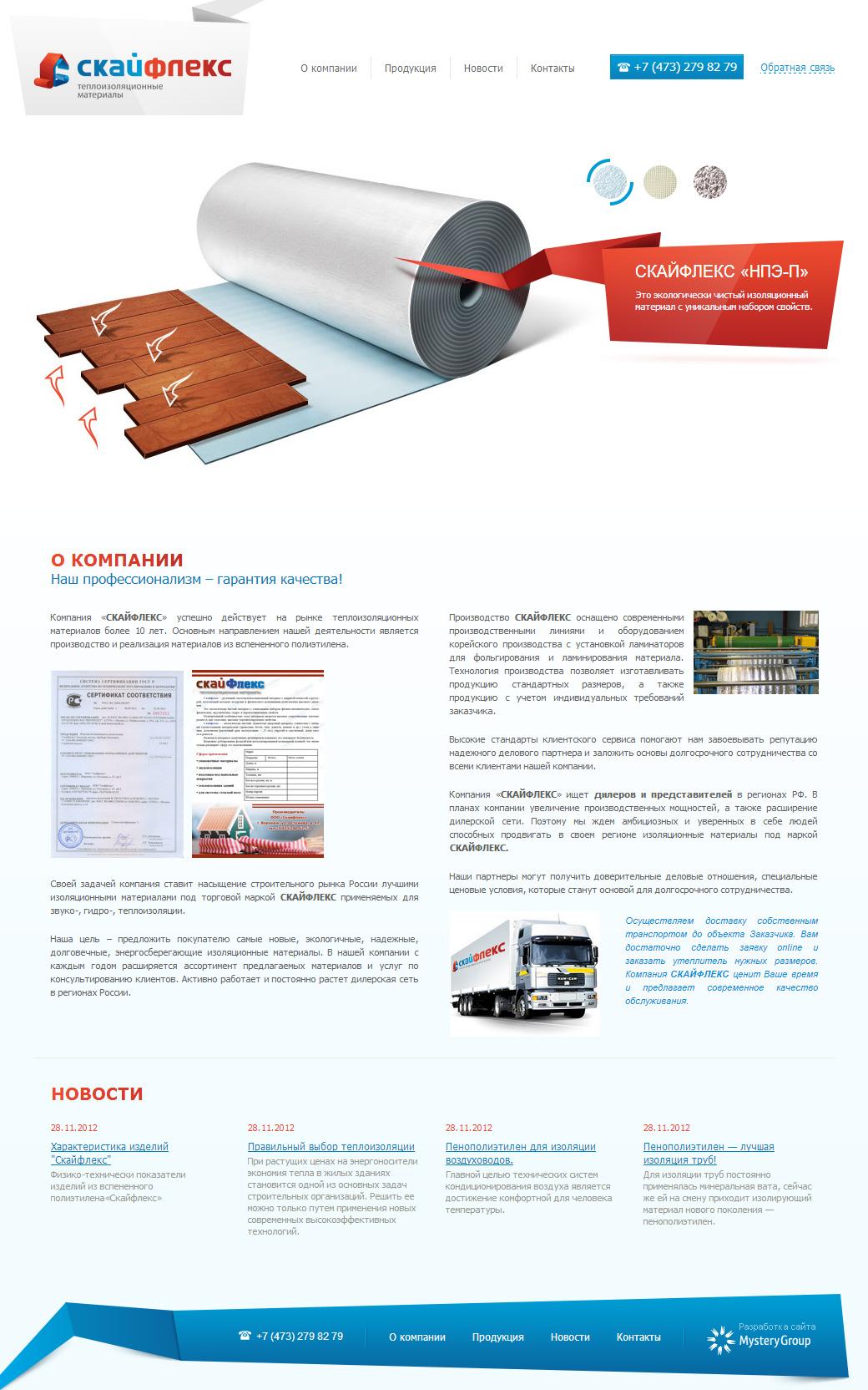 Skyflex (создание сайта по верстке)
