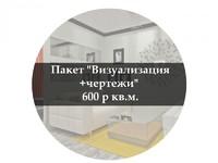 """Пакет """"Визуализация + чертежи""""  600 р кв. м."""