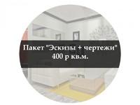 """Пакет """"Эскизы + чертежи"""" 400 р кв. м"""