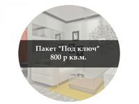 """Пакет """"Под ключ"""" 800 р кв. м"""