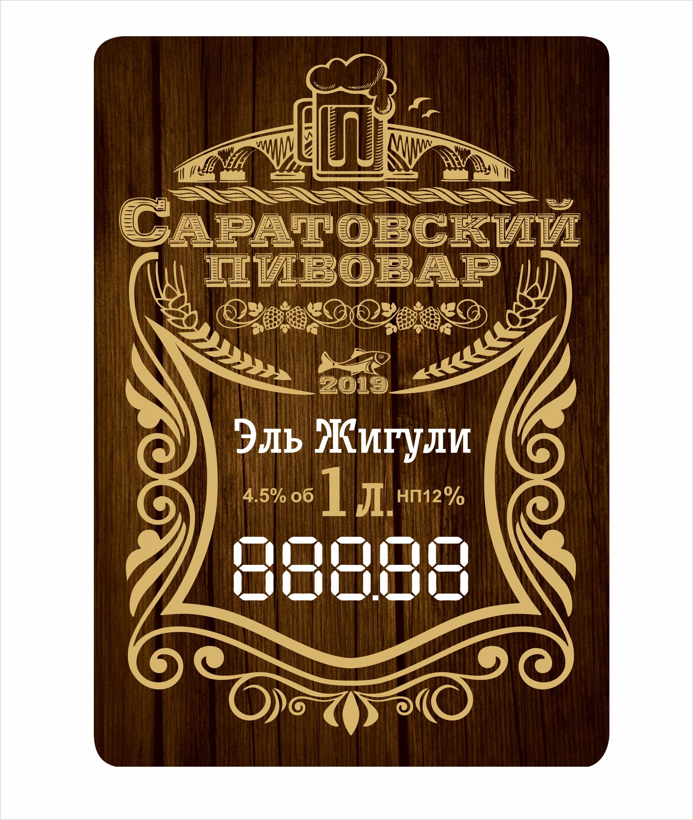 Разработка логотипа для частной пивоварни фото f_0105d7882958f4a1.jpg