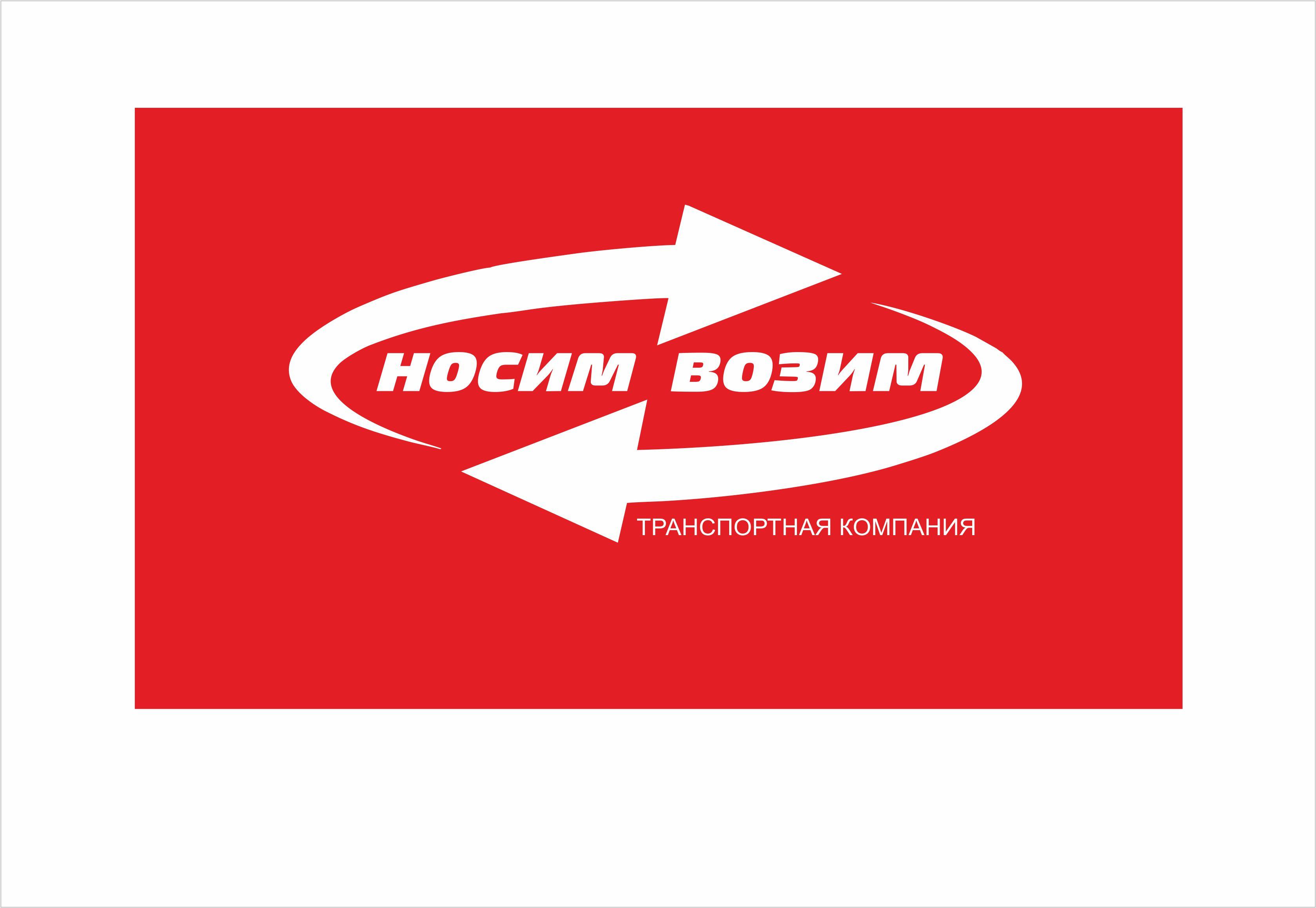 Логотип компании по перевозкам НосимВозим фото f_0425cf8a304bd916.jpg