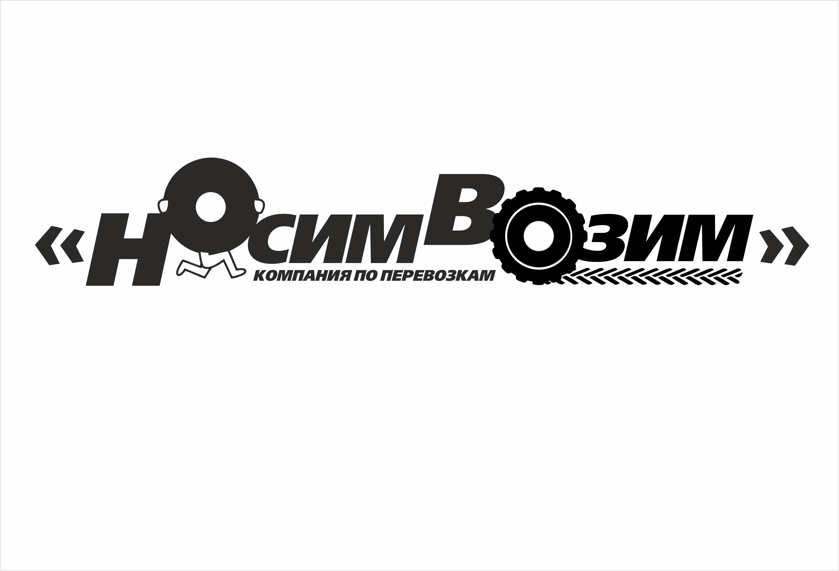 Логотип компании по перевозкам НосимВозим фото f_1695cf7a126305f8.jpg