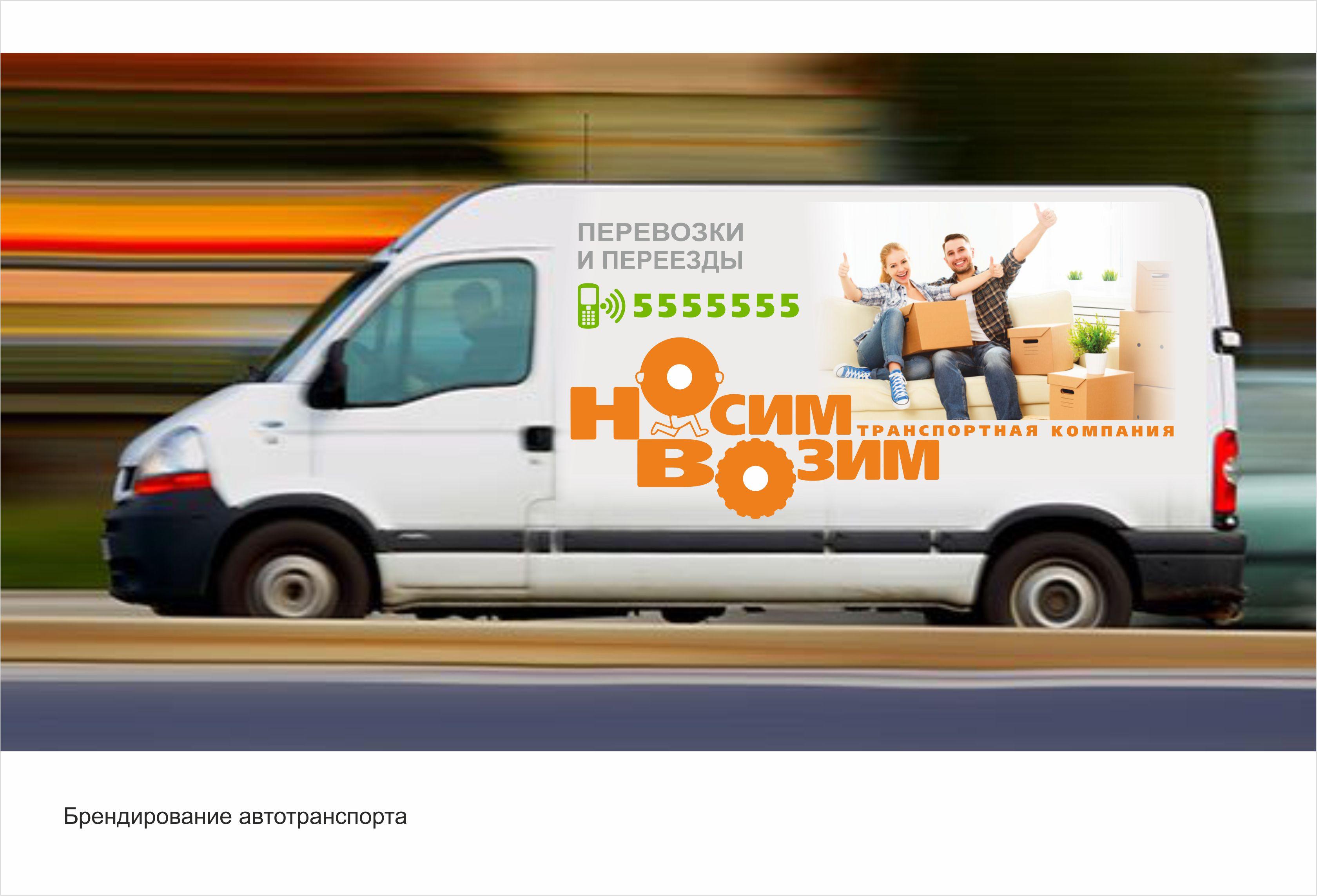 Логотип компании по перевозкам НосимВозим фото f_1705cf7a1332d31d.jpg