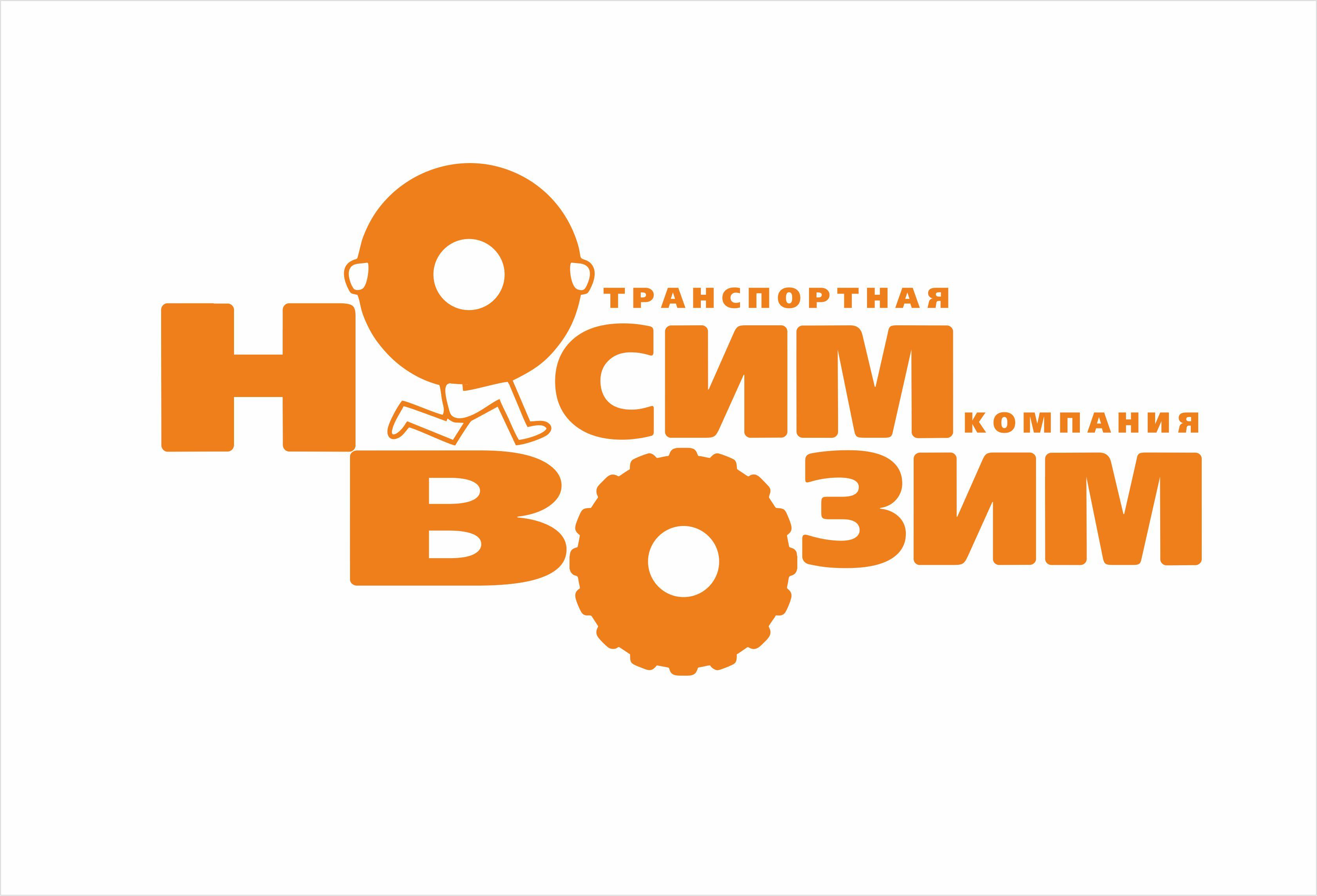 Логотип компании по перевозкам НосимВозим фото f_2825cf7a12c1c4ba.jpg