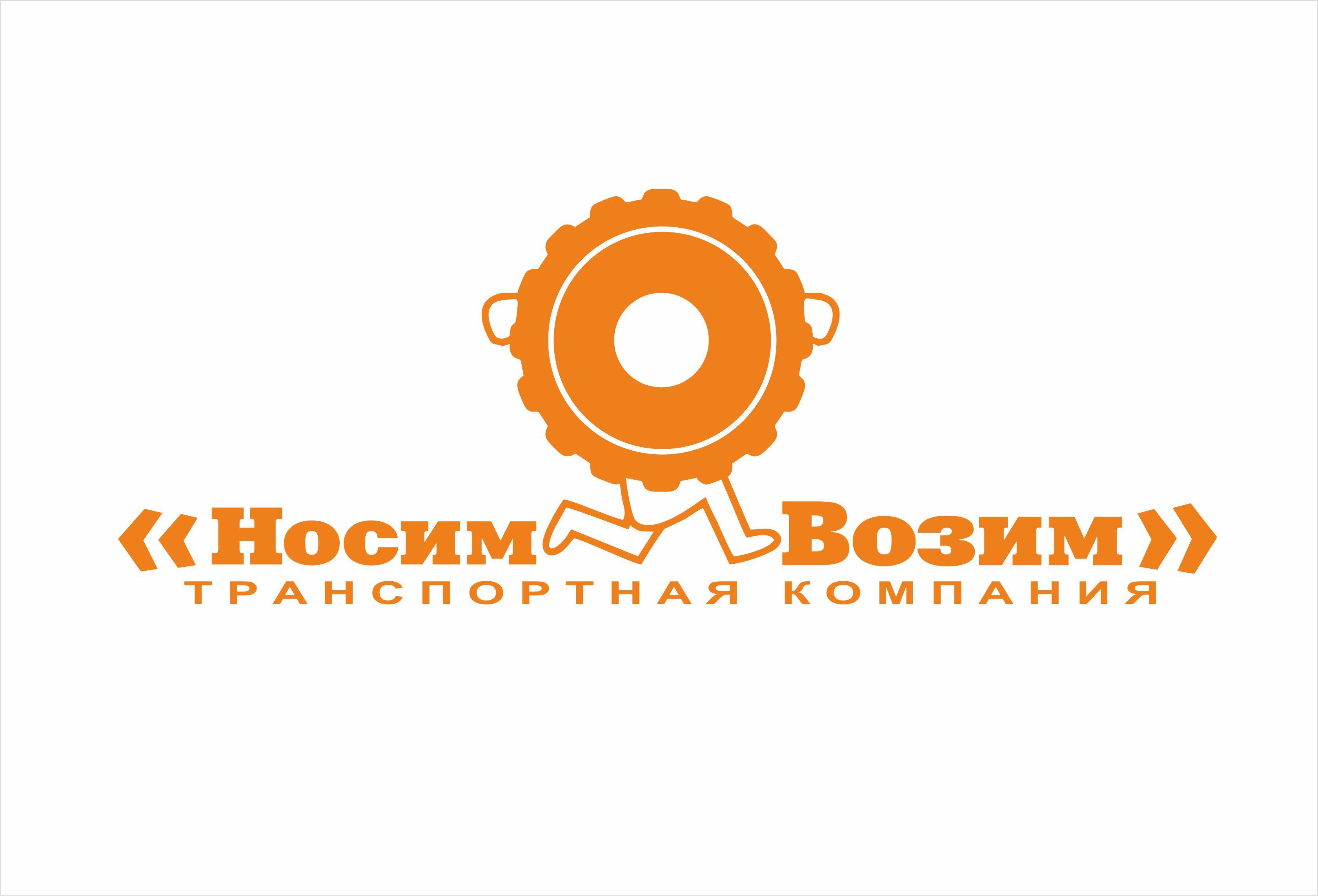 Логотип компании по перевозкам НосимВозим фото f_3335cf7a116eb0cb.jpg