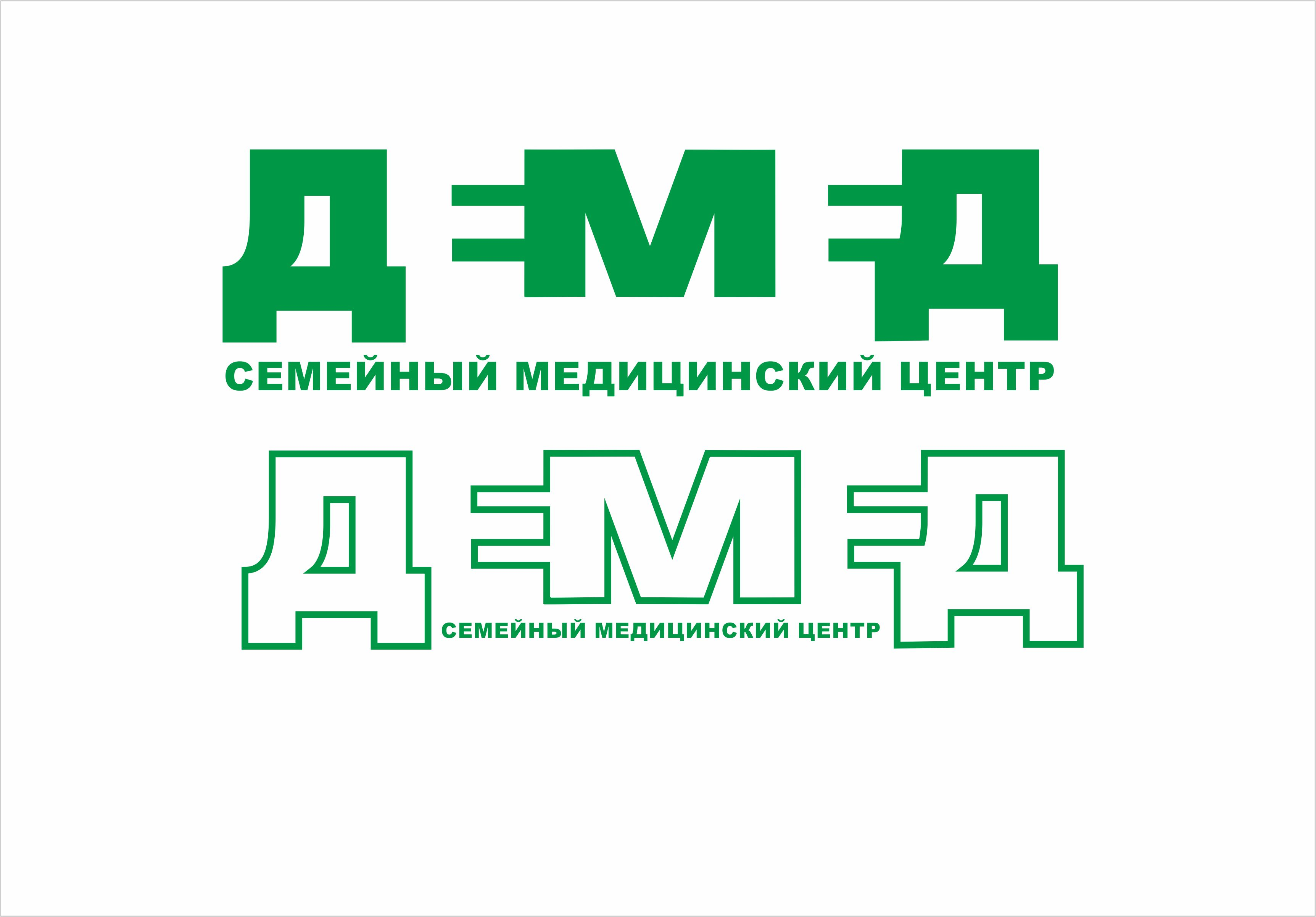 Логотип медицинского центра фото f_4715dce486b4d47e.jpg