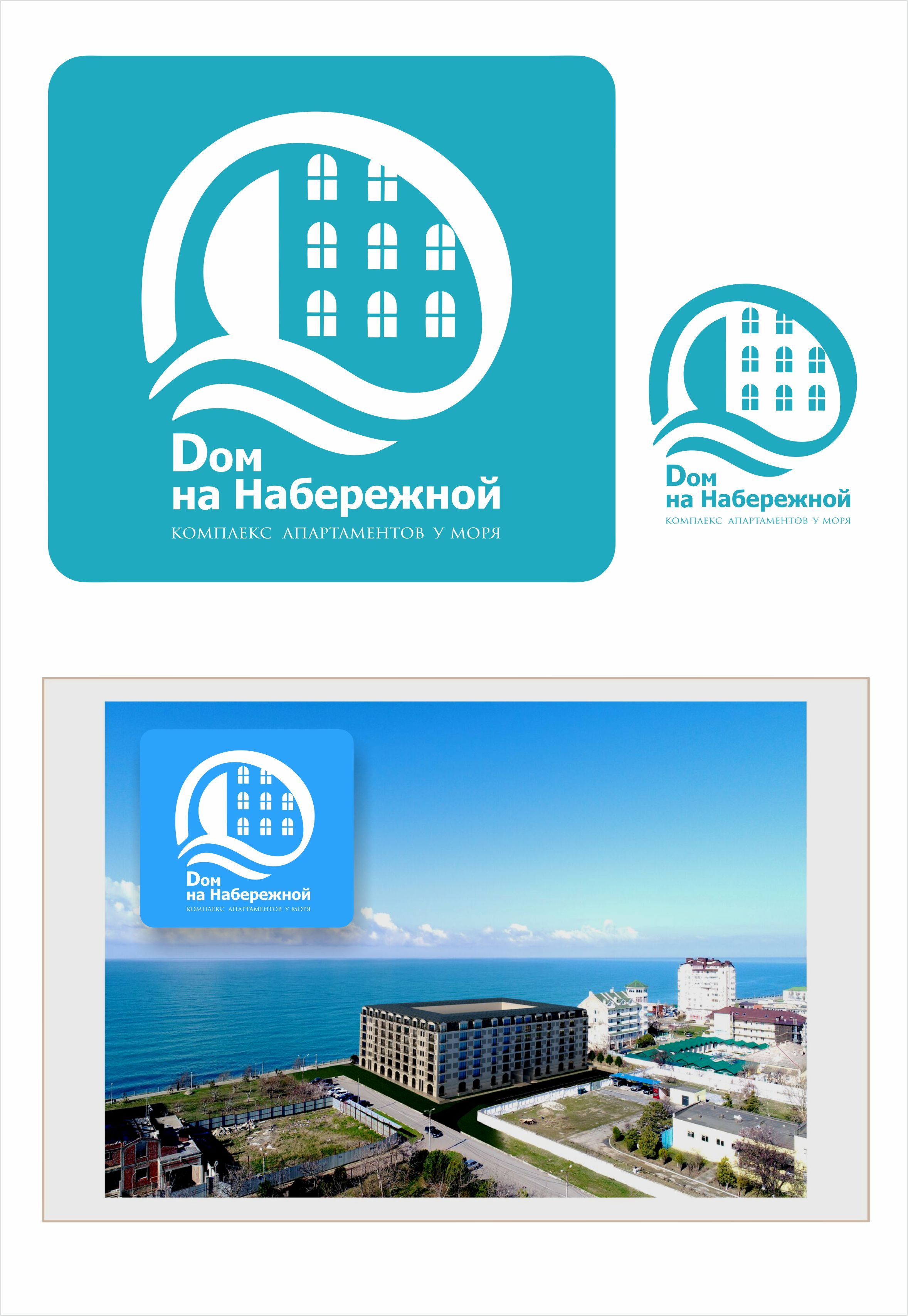 РАЗРАБОТКА логотипа для ЖИЛОГО КОМПЛЕКСА премиум В АНАПЕ.  фото f_8385de78e044c6a9.jpg