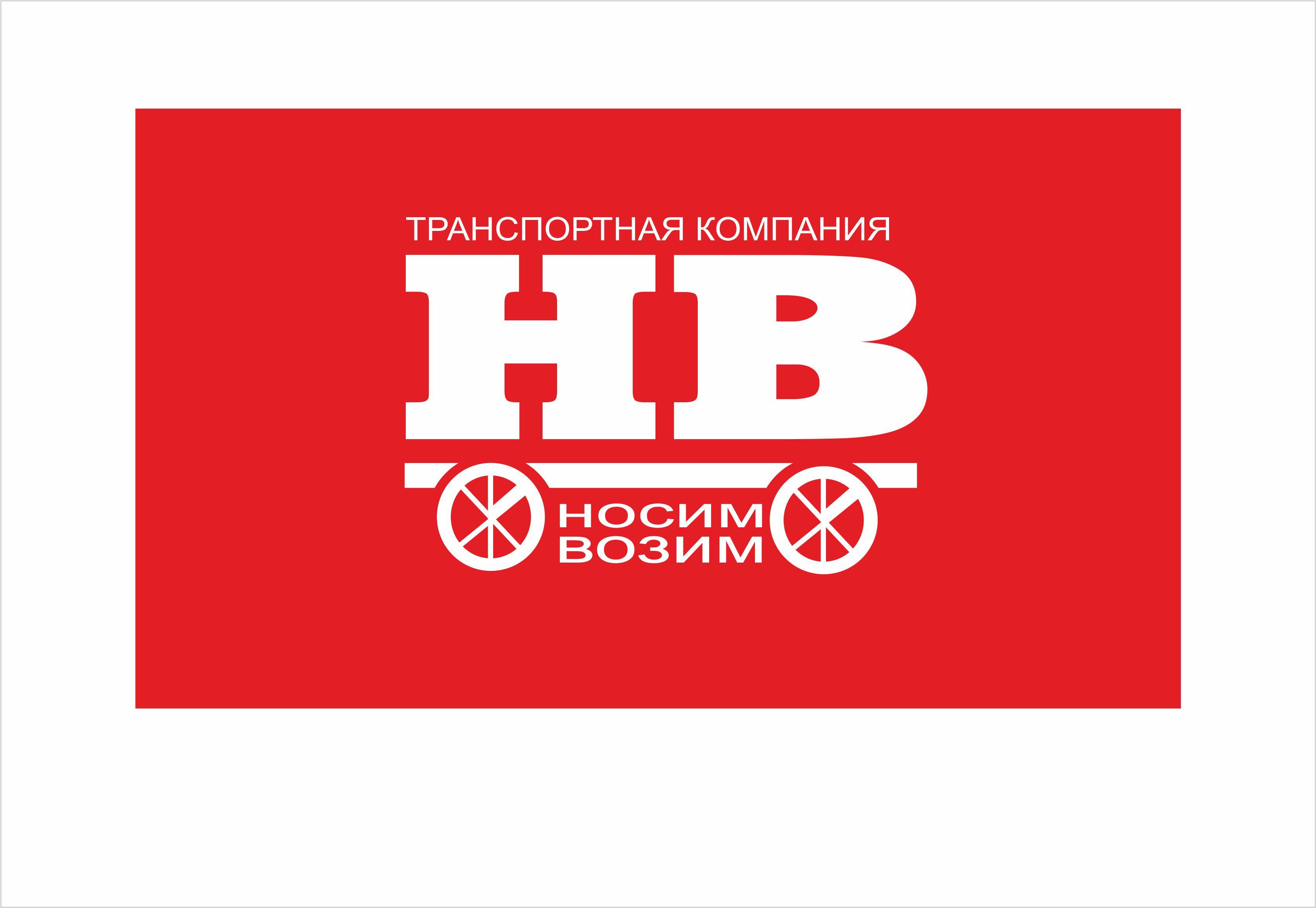 Логотип компании по перевозкам НосимВозим фото f_9235cf8a2fcb2c41.jpg