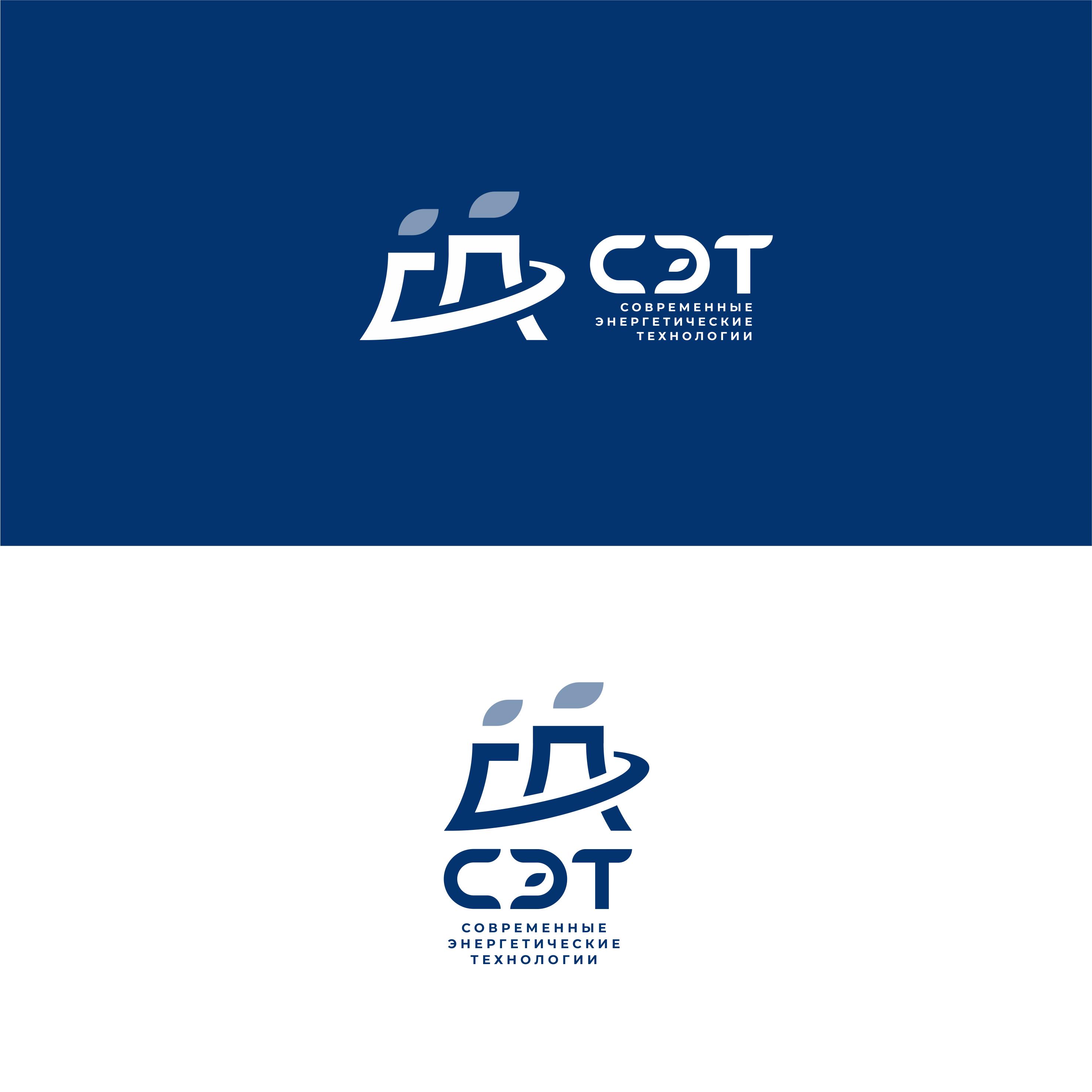 Срочно! Дизайн логотипа ООО «СЭТ» фото f_1495d4c729873bfd.png