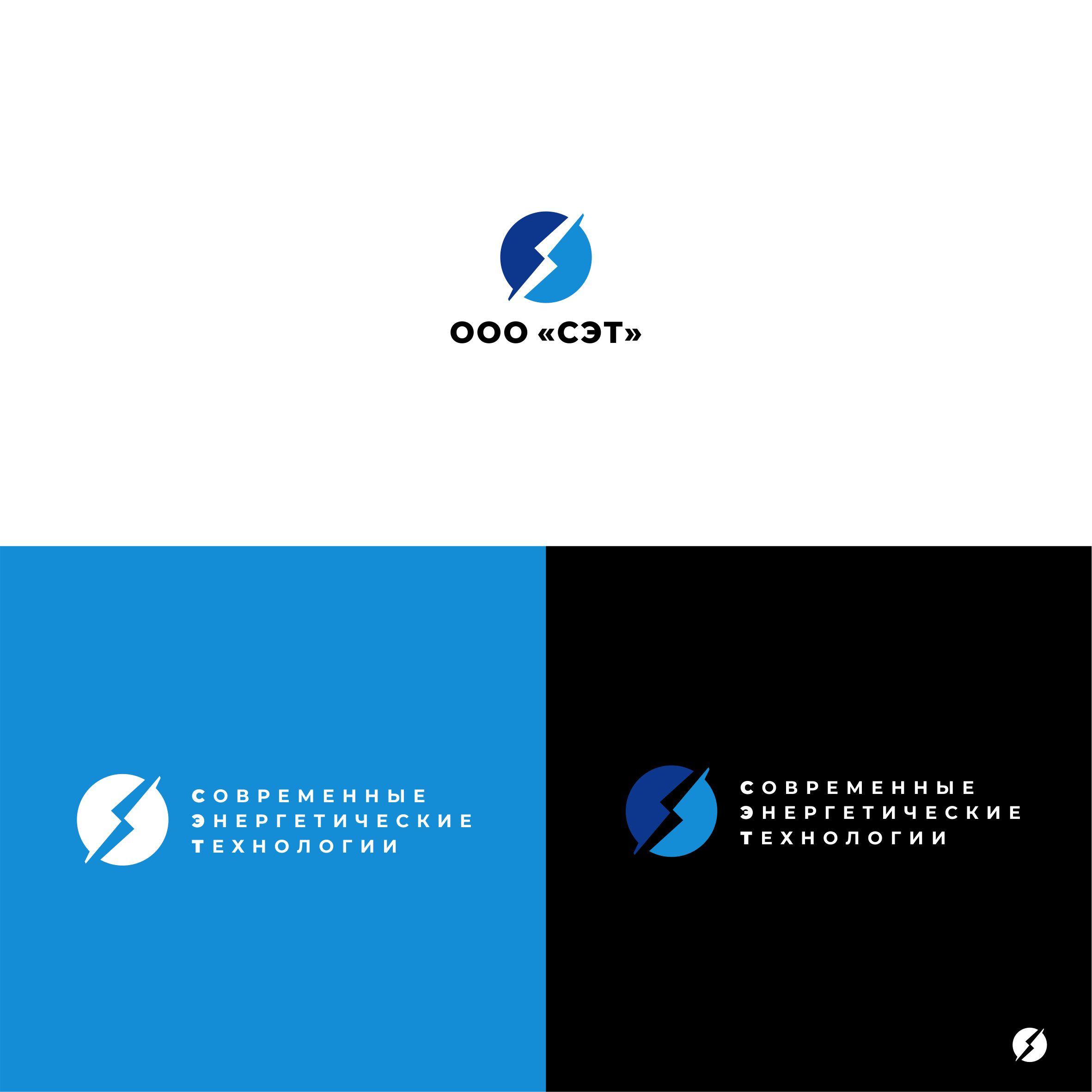 Срочно! Дизайн логотипа ООО «СЭТ» фото f_3395d4b398c76c80.jpg