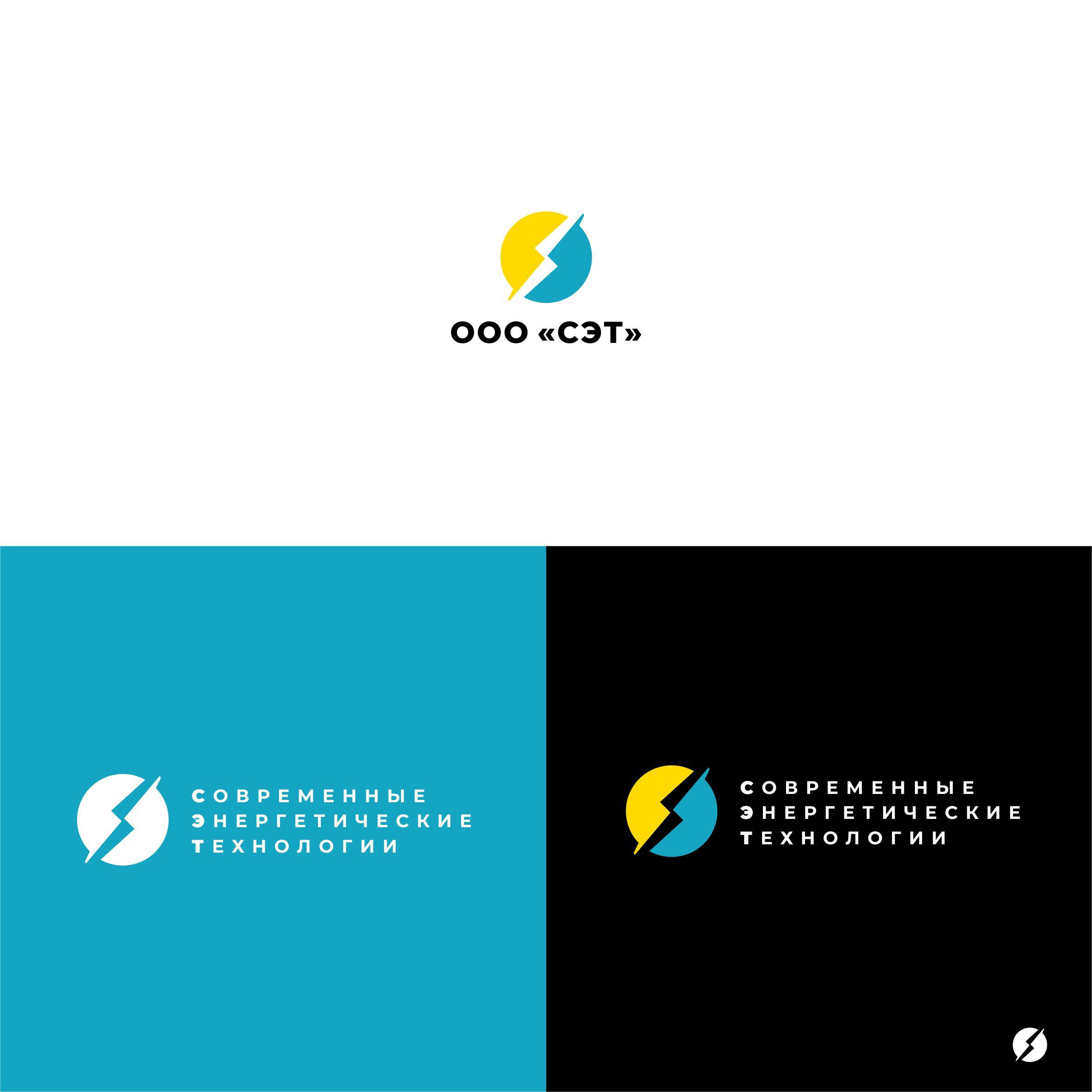 Срочно! Дизайн логотипа ООО «СЭТ» фото f_3635d4b399181191.jpg