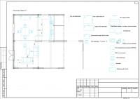 Планировочное решение / расстановки дома фрагмент 1 этажа