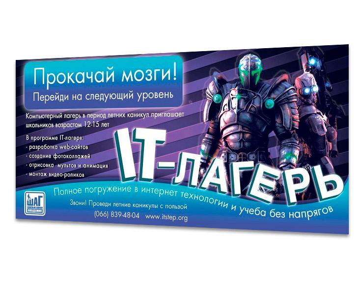 """еврофлаер """"IT-лагерь"""""""