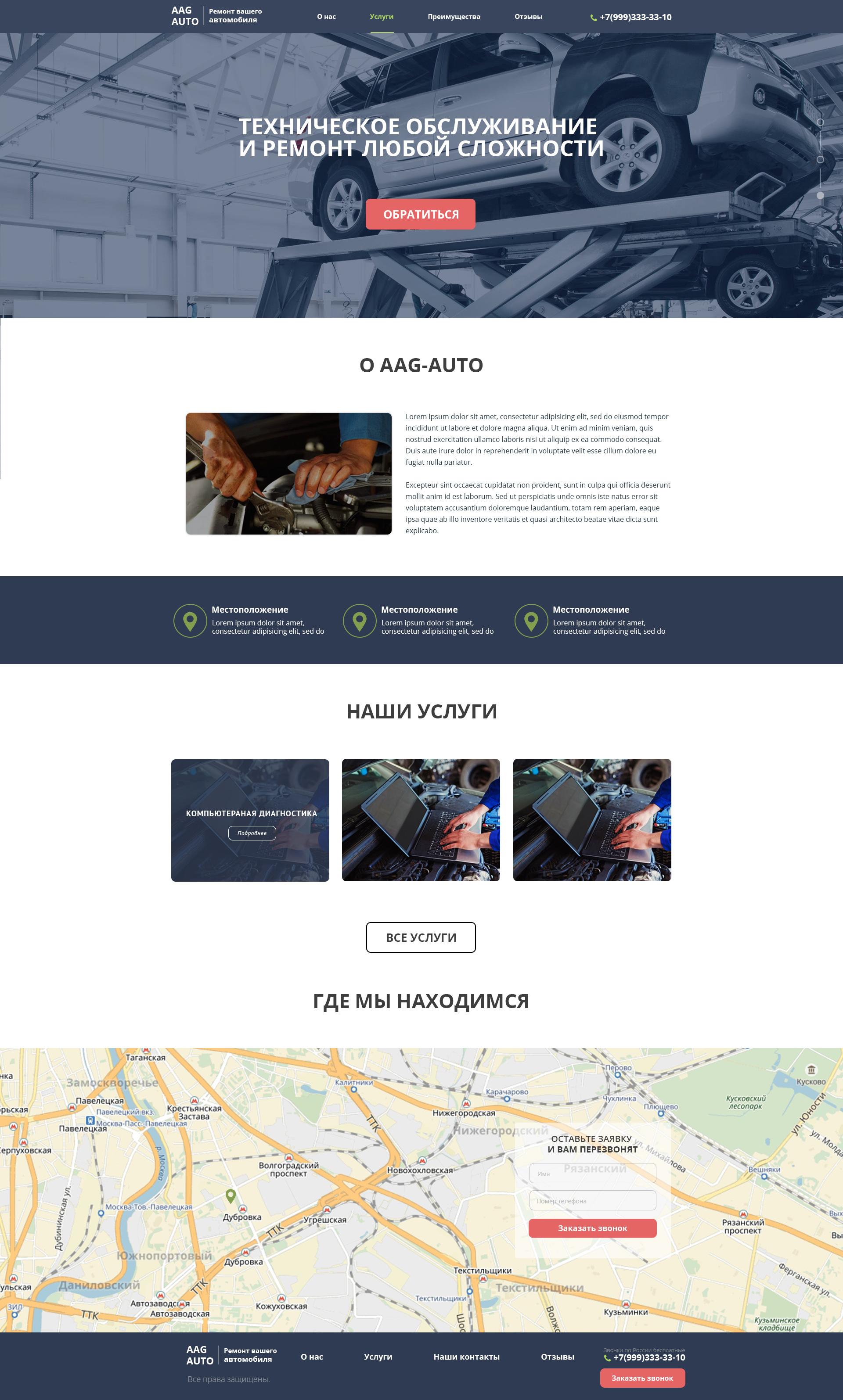 Дизайн сайта автосервиса фото f_770590e1d8320cc3.jpg